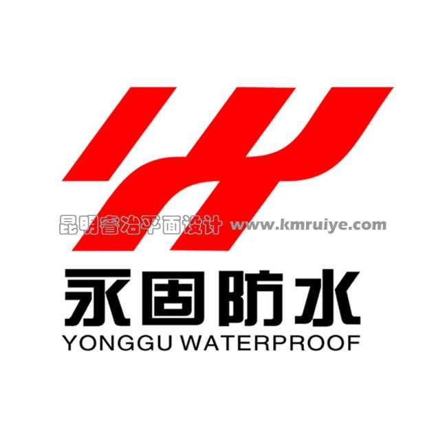 永固防水企业logo--昆明睿冶平面设计有限公司